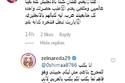 انتقاد زينة بسبب منشور لها باللغة الإنجليزية.. شاهدوا كيف ردت؟
