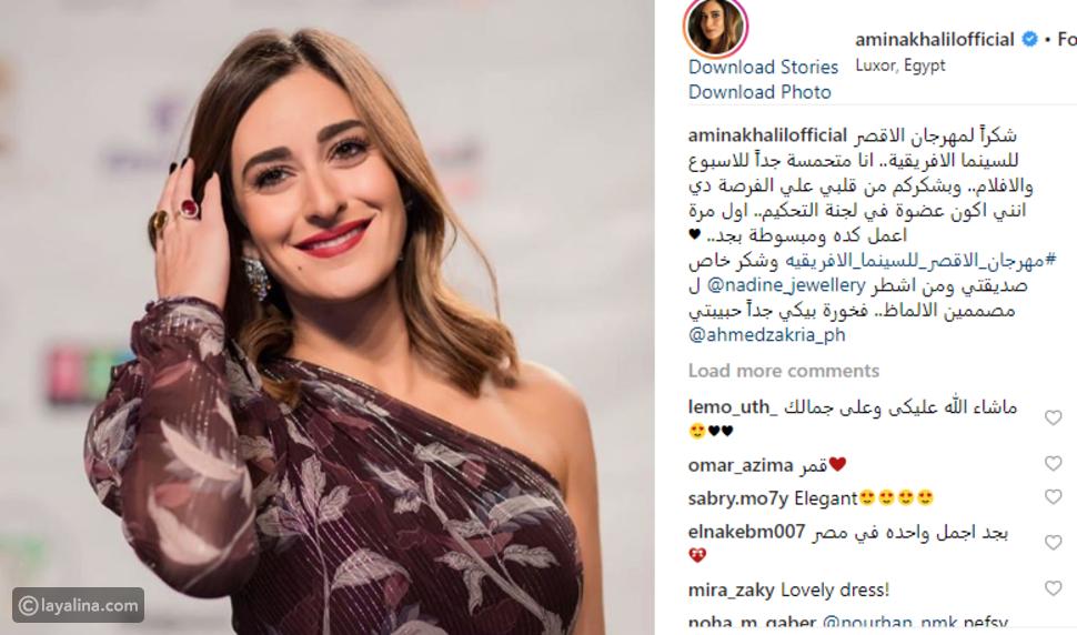رسالة أمينة خليل بعد افتتاح مهرجان الأقصر للسينما الأفريقية