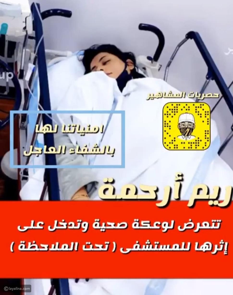 ريم أرحمة تنقل إلى المستشفى بعد تعرضها لوعكة صحية