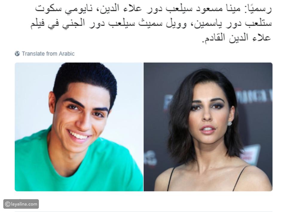 هؤلاء أبطال فيلم علاء الدين