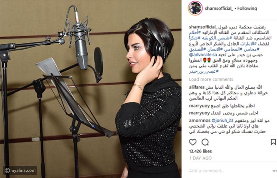 رد شمس الكويتية على أحلام