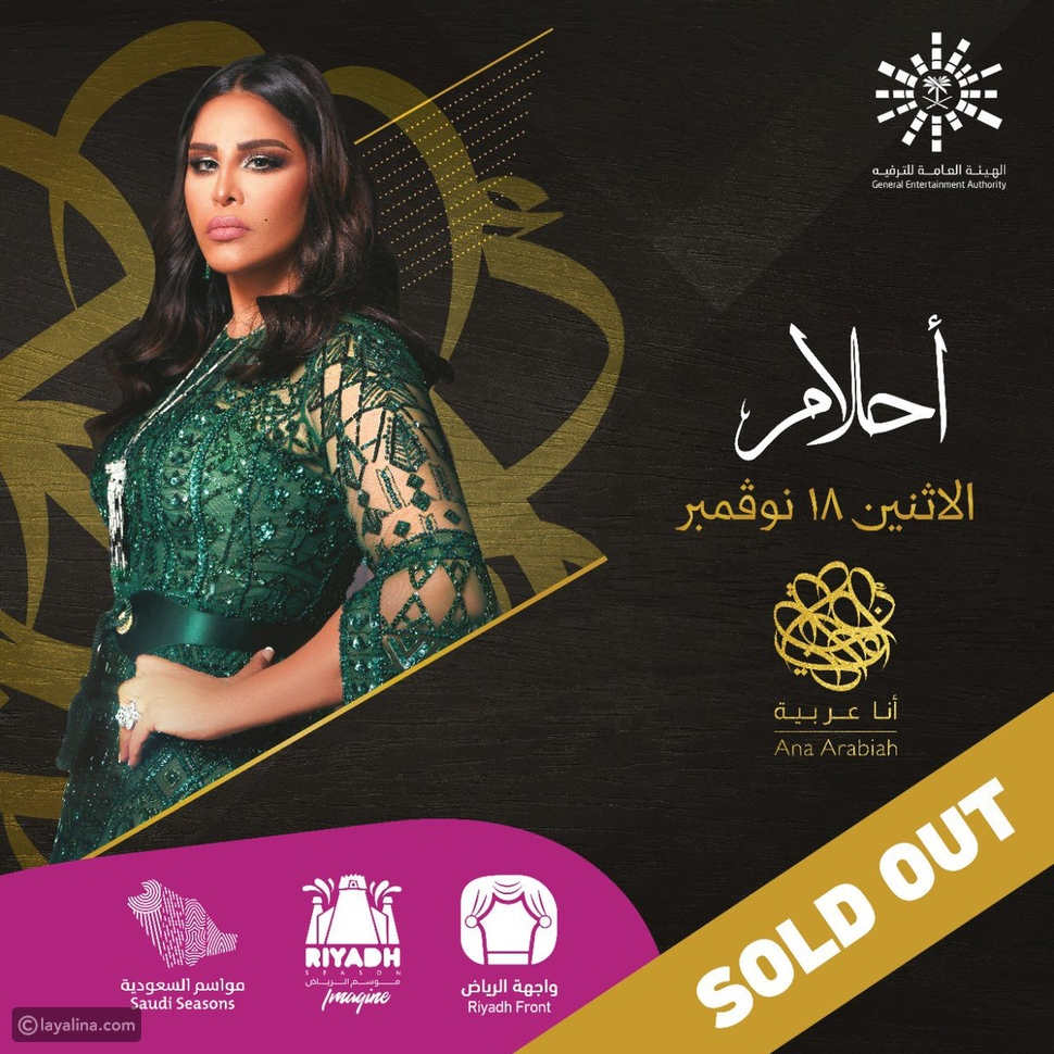 أحلام الأغلى ثمناً في الرياض: لن تصدقوا قيمة مبيعات التذاكر!