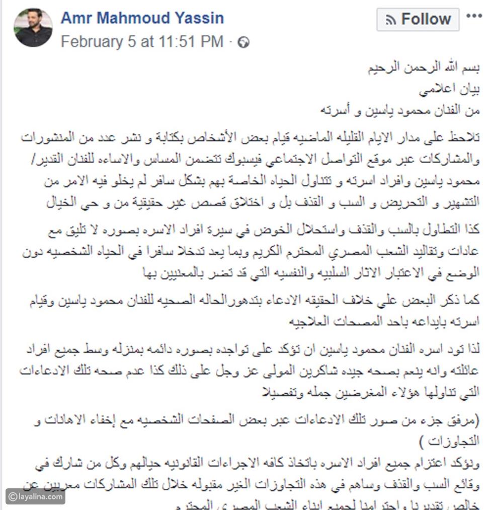 بيان شديد اللهجة من عمرو محمود ياسين ضد التجاوزات في حق والدته الفنانة شهيرة ووالده محمود ياسين