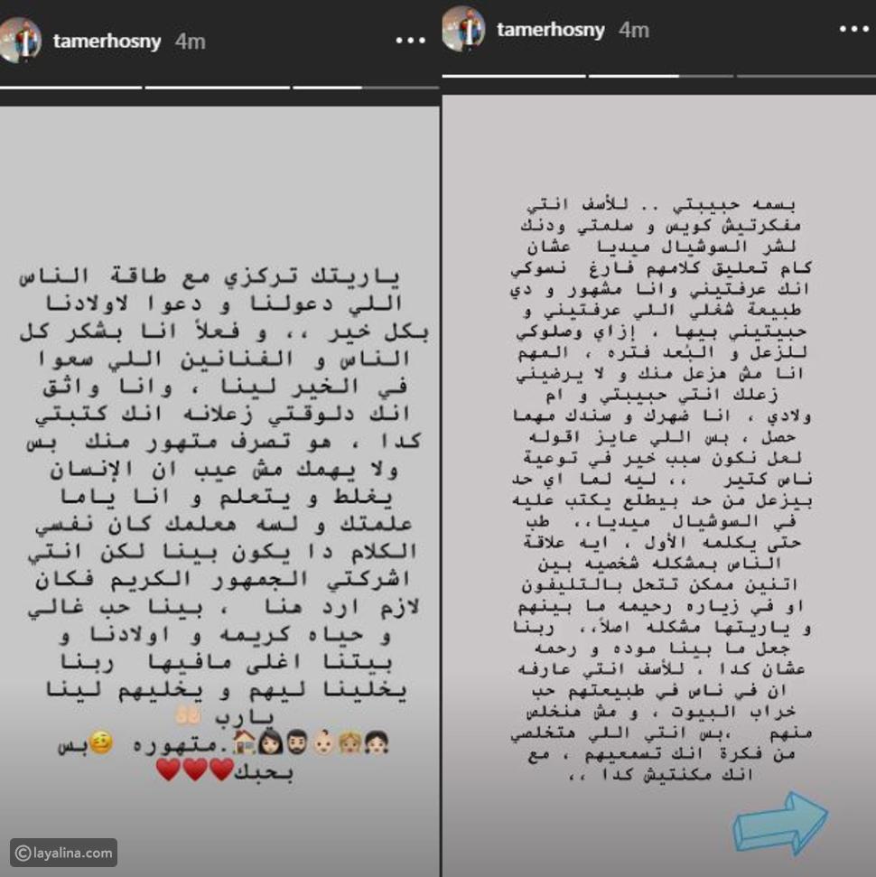 تامر حسني يوجه رسالة عتاب لزوجته بسمة بوسيل: متهورة بس بحبك