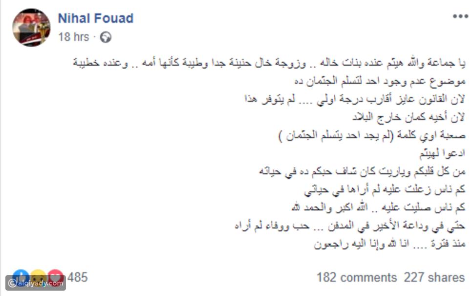 توضيح أسرة هيثم احمد زكي حول سبب عدم استلام جثمانه