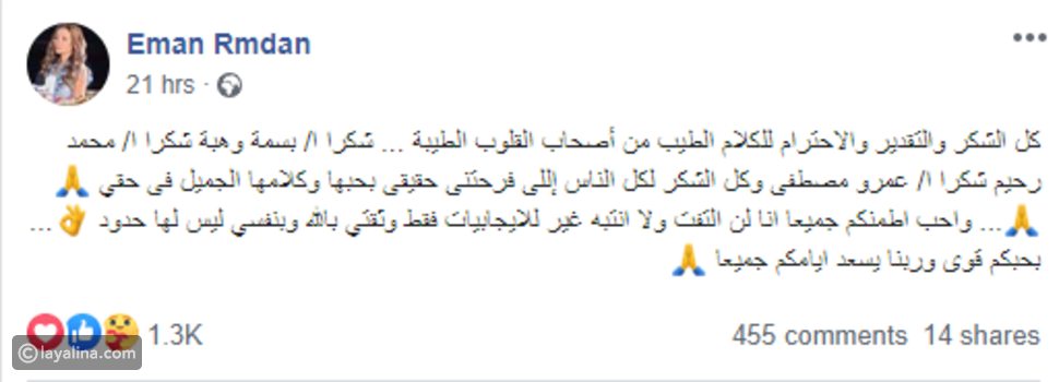 شقيقة محمد رمضان تخرج برسالة جديدة بعد السخرية من ملامحها