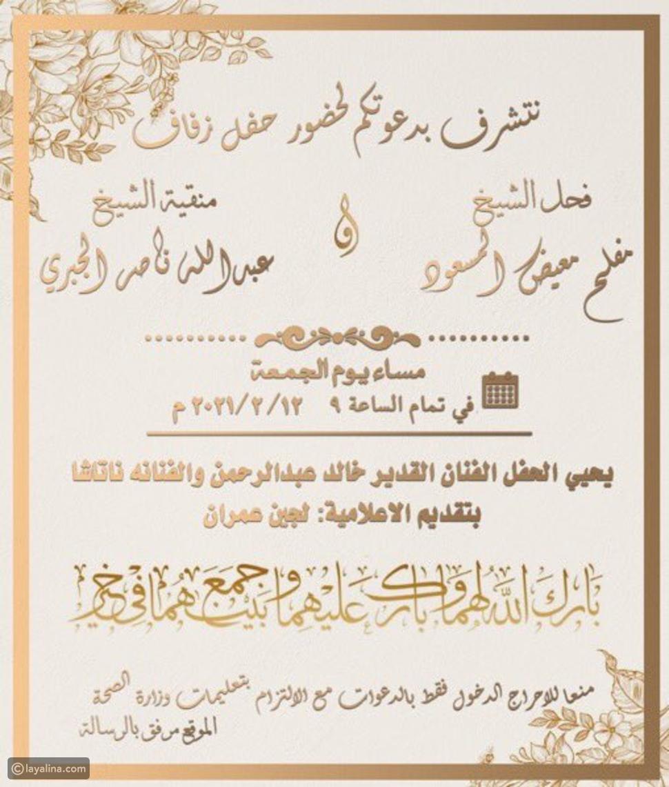 لجين عمران وخالد عبد الرحمن حضور في أغرب حفل زفاف والجمهور يعلق بسخرية