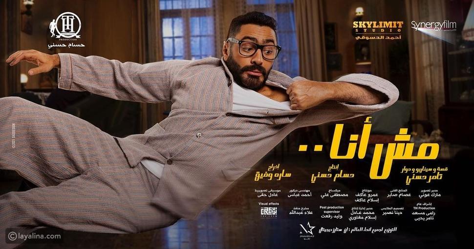 تامر حسني يطرح بوستر فيلم مش أنا