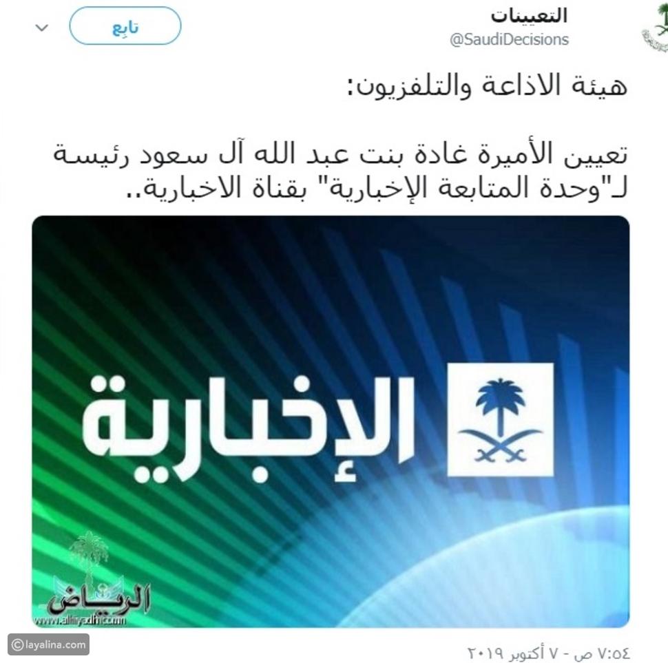 تعيين الأميرة غادة مديراً للأخبار