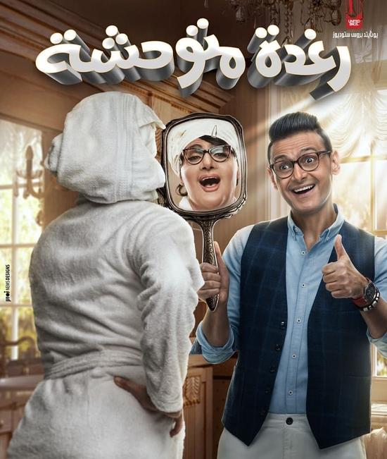 فيلم رامز جلال الذي أغضب نادية الجندي