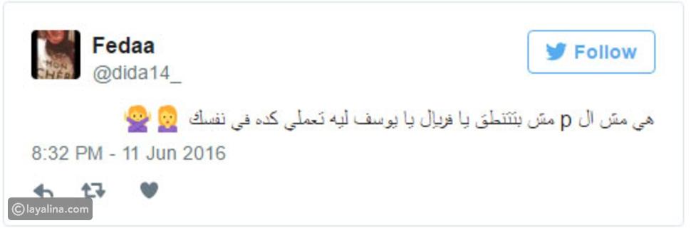 """صور وفيديو سخرية بالجملة على نطق فريال يوسف لإحدى الكلمات الإنجليزية في مسلسل """"سقوط حر"""""""