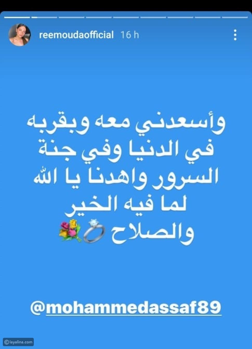 حساب يحمل اسم ريم عودة زوجة محمد عساف