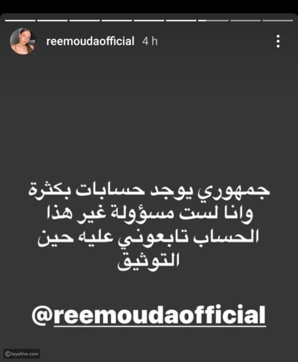 حساب باسم ريم عودة زوجة محمد عساف