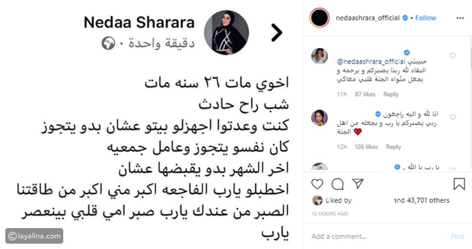 الموت يُفجع الفنانة الأردنية نداء شرارة