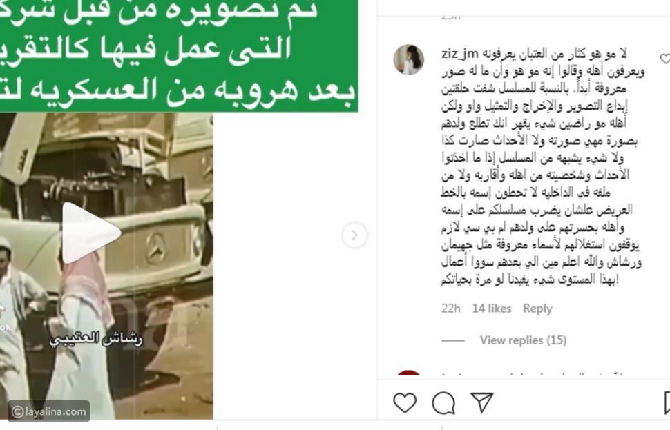 رشاش العتيبي يحدث ضجة على منصات التواصل بسبب مقطع فيديو متداول