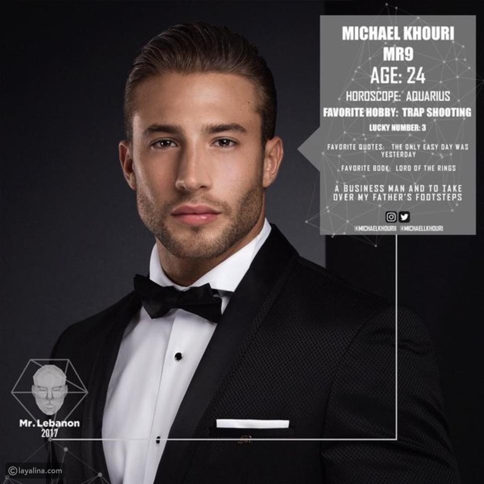 مايكل خوري الفائز بلقب ملك جمال لبنان 2017