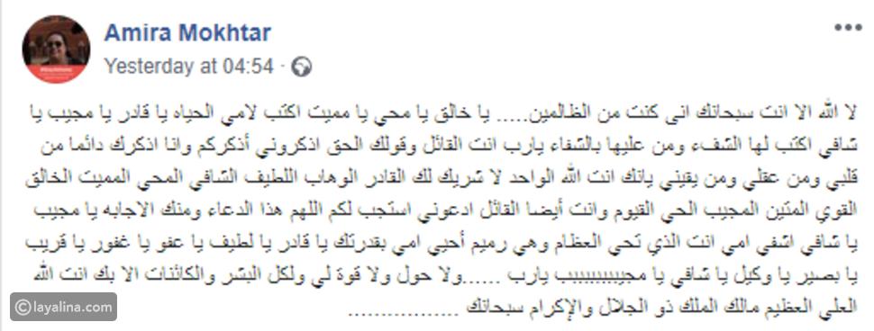ابنة رجاء الجداوي تطلب الدعاء لها
