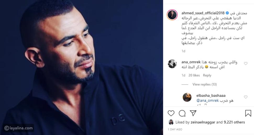 أحمد سعد يوجه رسالة للفتيات