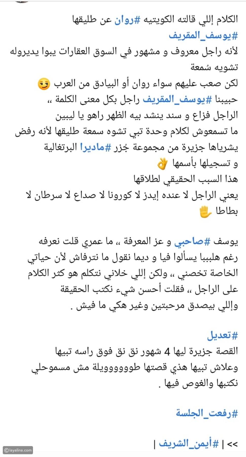 محامي زوج روان بن حسين يكشف بالتفاصيل أن موكله هو من رفع دعوى الطلاق