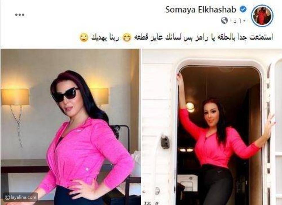 سمية الخشاب تعلق على حلقتها مع رامز جلال: لسانك عايز قطعه