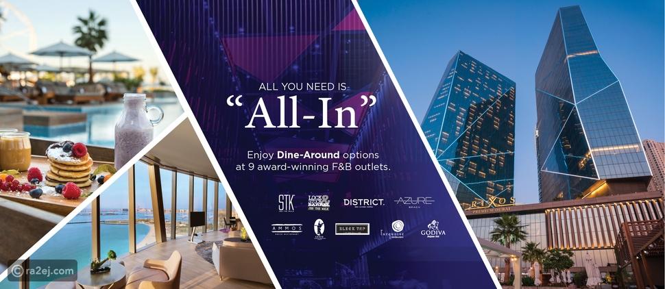 """باقة """"أول إن"""" الجديدة لتناول الطعام من فندق ريكسوس بريميوم دبي"""