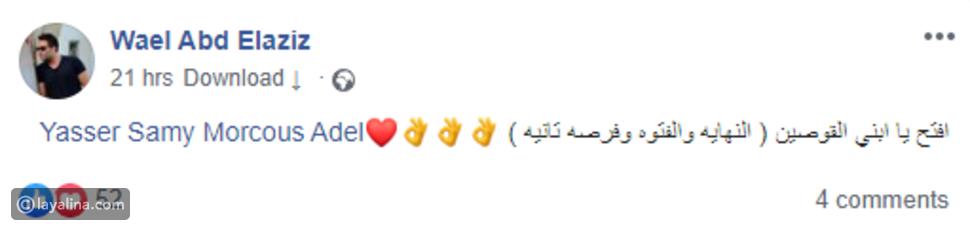 هكذا تجاهل شقيق ياسمين عبد العزيز أخته