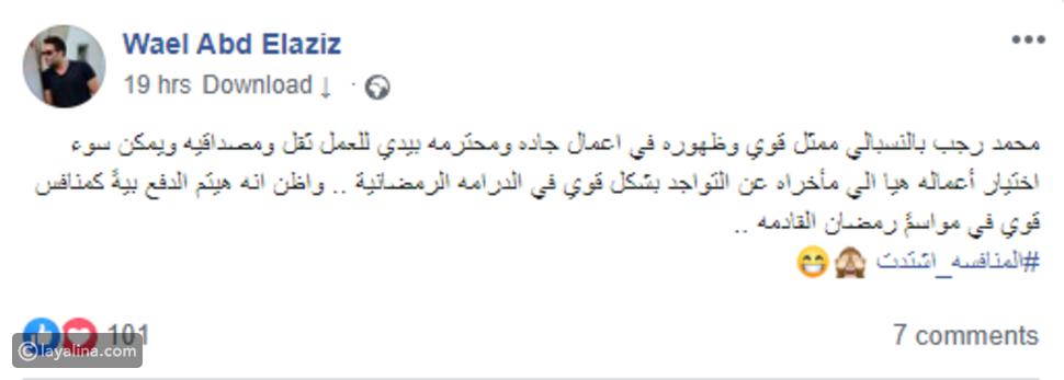 شقيق ياسمين عبد العزيز يتغزل بأداء محمد رجب ويتجاهل أحمد العوضي