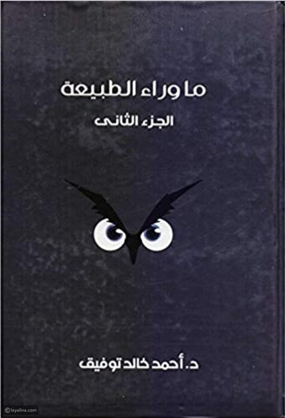 الصور الأولى من مسلسل ما وراء الطبيعة: قابلوا رفعت إسماعيل وحبيبته