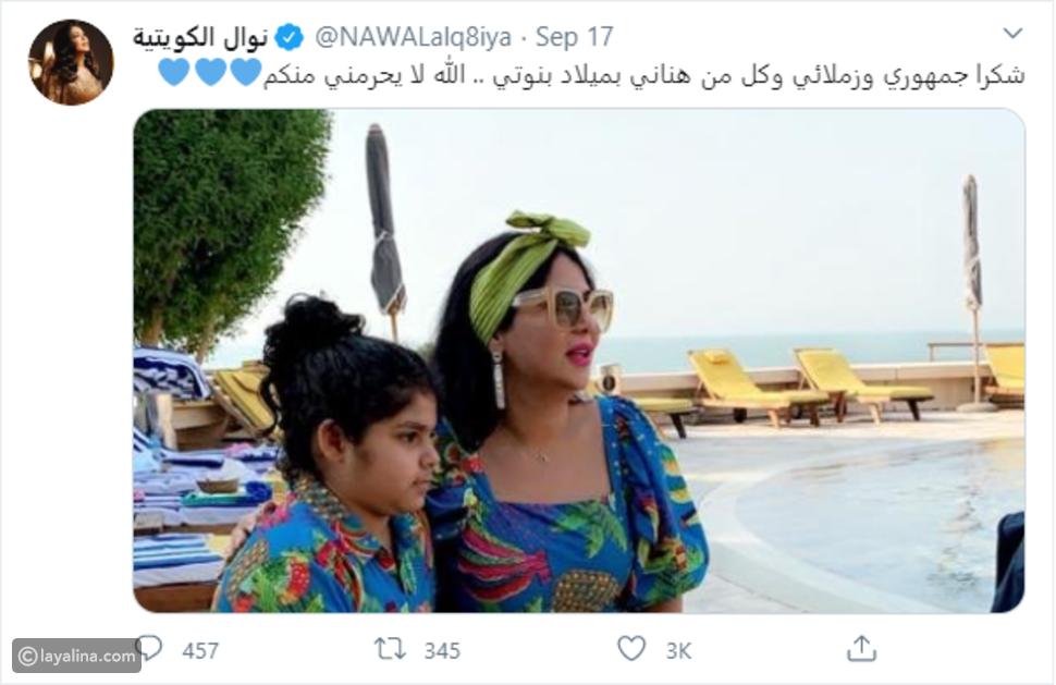 نوال الكويتية تشكر محبيها