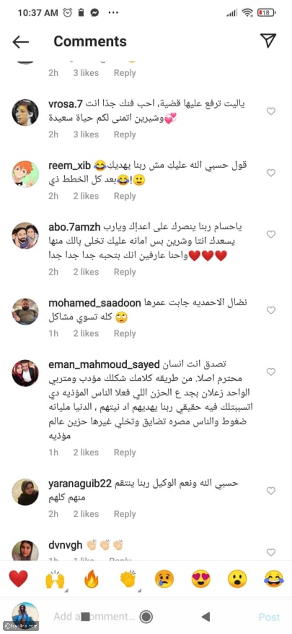 حسام حبيب يفتح النار على نضال الأحمدية وينشر تسجيل صوتي لها