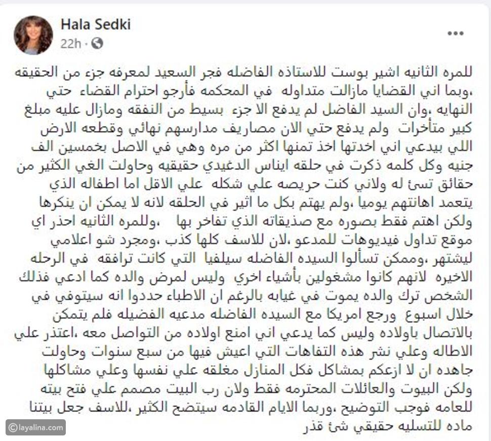 هالة صدقي عن تطليق زوجها لها: واحد ساب والده يموت وبيدور على الشهرة