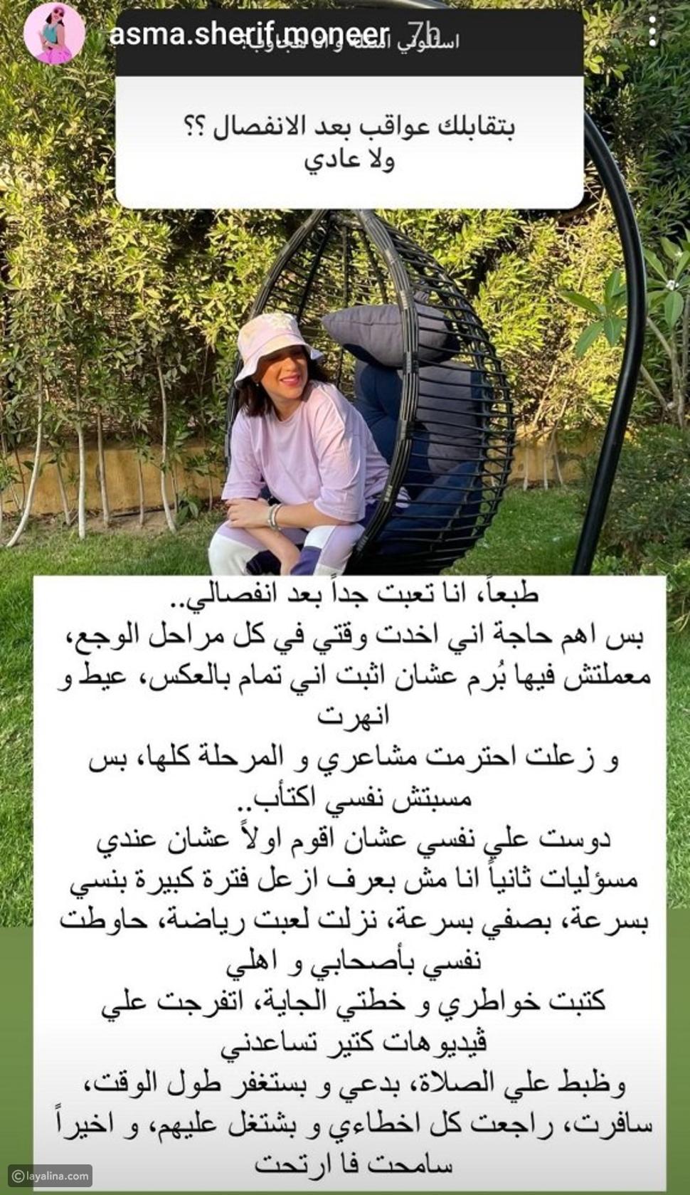 أسما شريف منير تتحدث عن تفاصيل طلاقها: انهرت من البكاء