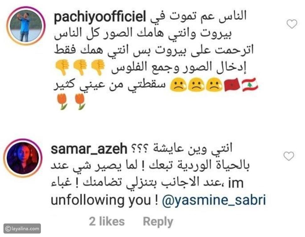 ياسمين صبري تتعرض للهجوم بسبب انفجار بيروت