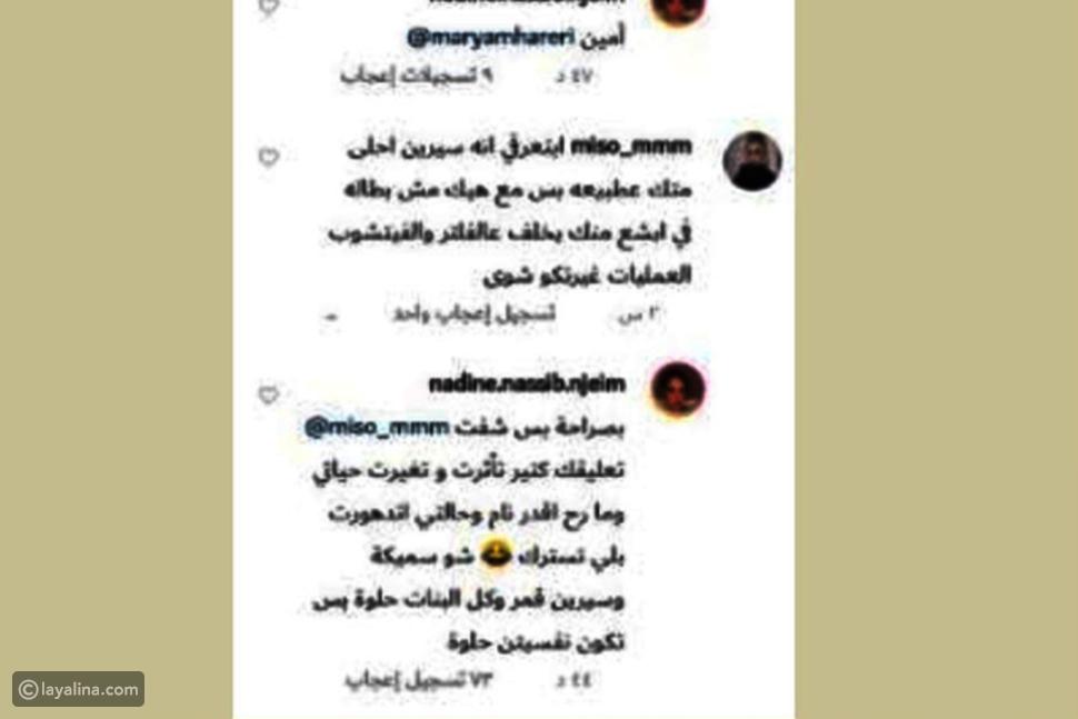 هذا رد نادين نسيب نجيم على متابعة قالت: سيرين أجمل