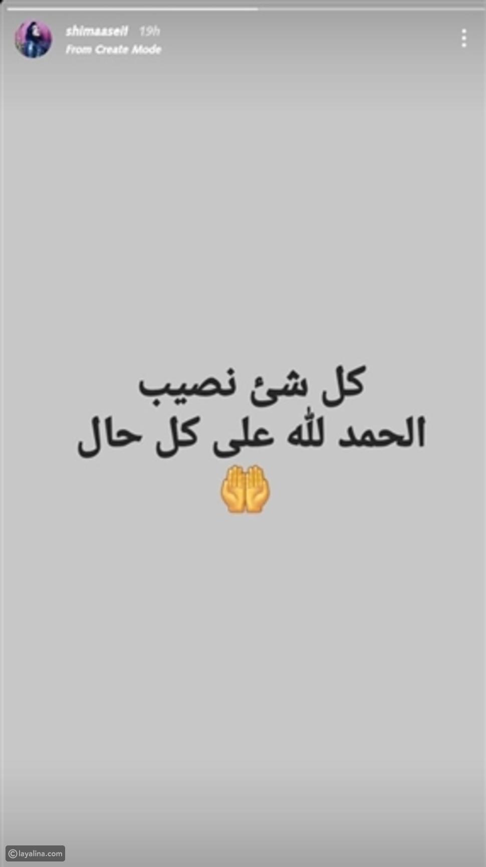 تصالح شيماء سيف وزوجها محمد كارتر