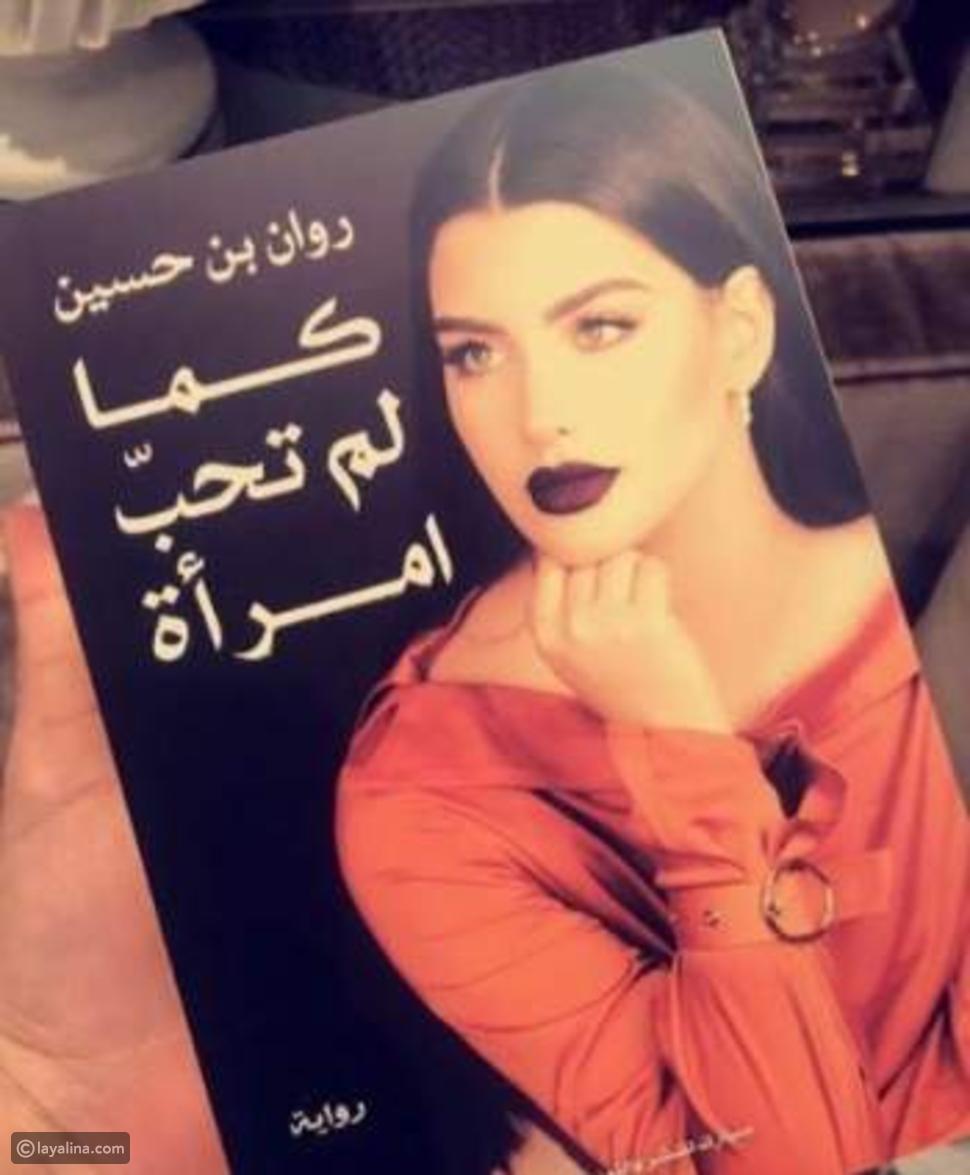 غلاف كتاب روان بن حسين