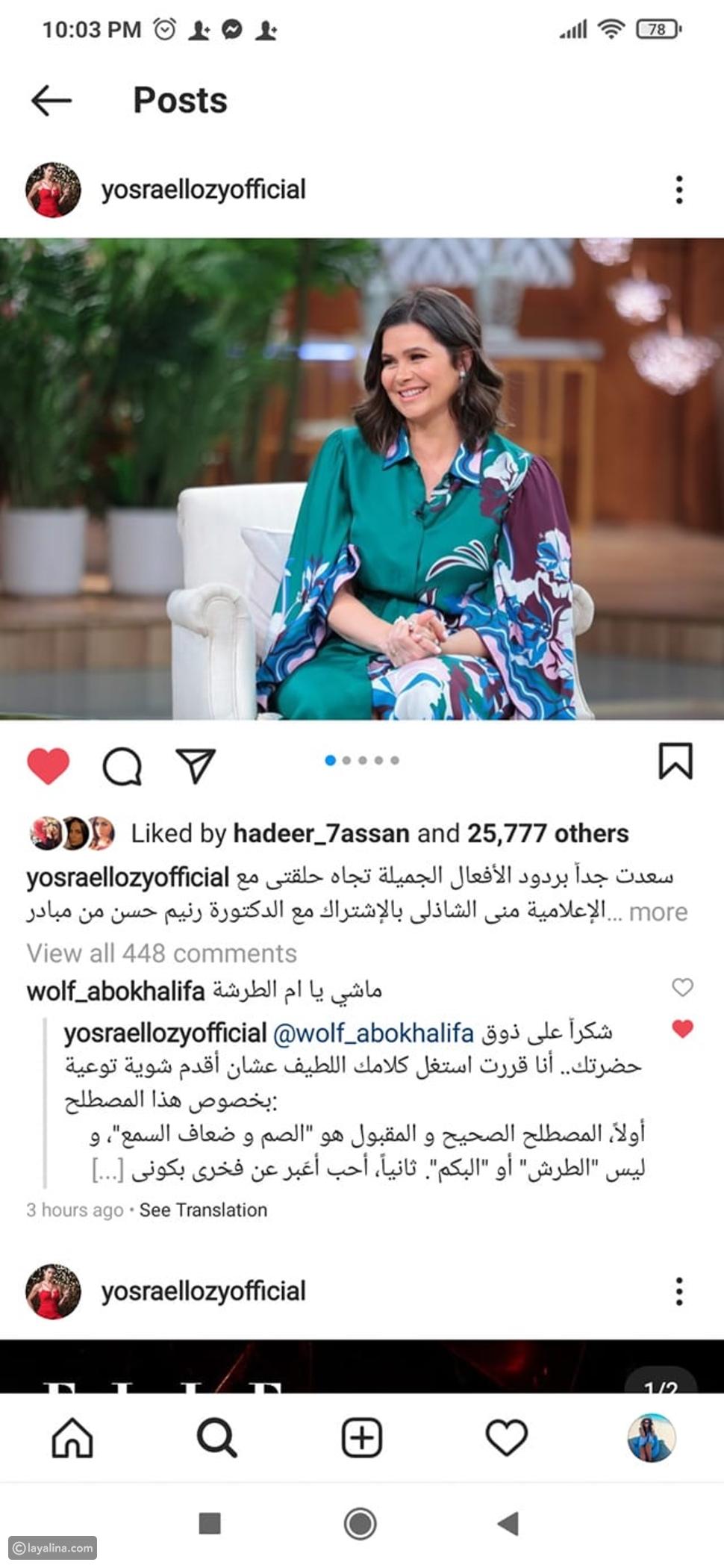 رد صادم من يسرا اللوزي على متابع تنمر على ابنتها بتعليق موجع