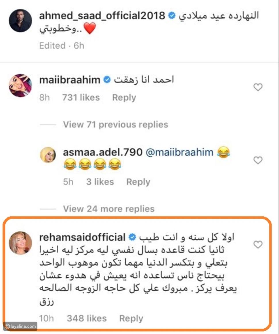 وريهام سعيد تثير الجدل بكلمات تهنئتها لأحمد سعد