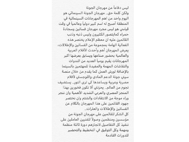 كندة علوش تدافع عن مهرجان الجونة