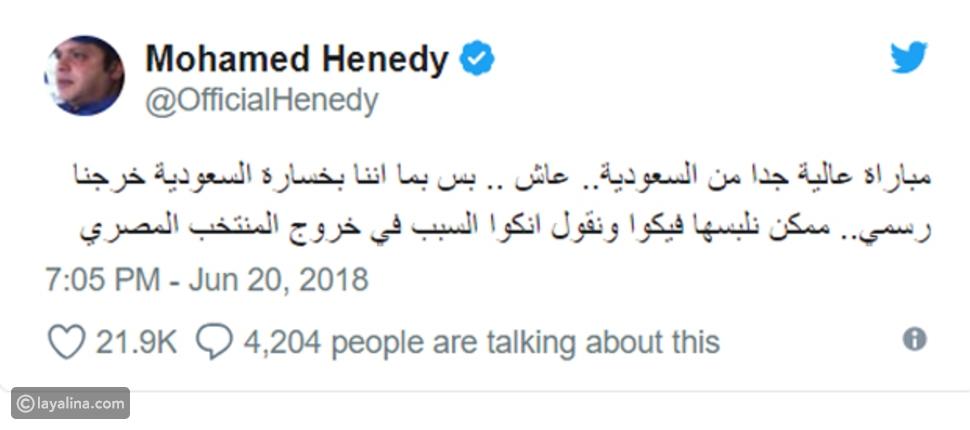 مزحة محمد هنيدي مع السعوديين بعد الهزيمة أمام أوروغواي تشعل الأجواء