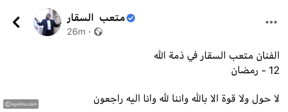 وفاة المطرب الأردني متعب الصقار: وديانا كرزون تنعيه بكلمات مؤثرة
