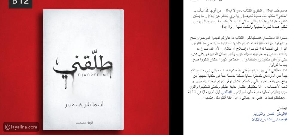 تعليق أسما شريف منير على كتابها الأول