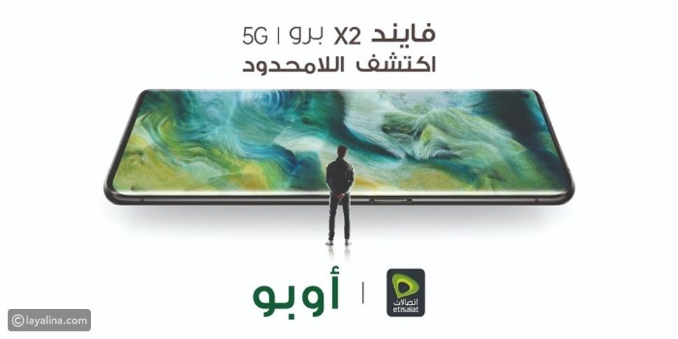 أوبو تطرح هاتفها الرائد فايند X2  برو قريباً في دولة الإمارات العربية