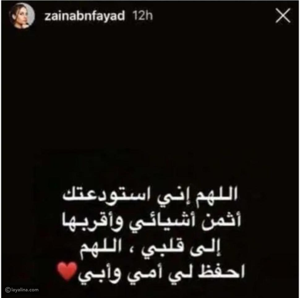 ابنة هيفاء وهبي تدعو لوالديها بعد حادث انفجار بيروت