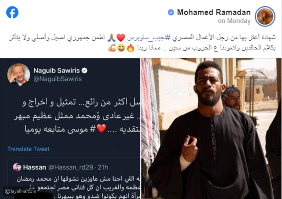 نجيب ساويرس يشيد بمسلسل موسى.. ومحمد رمضان يرد: شهادة أعتز بها