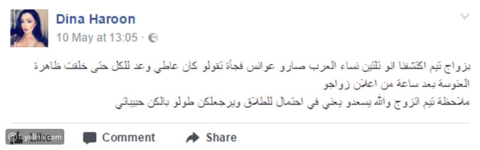 تعليق دينا هارون على زواج تيم حسن ووفاء الكيلاني