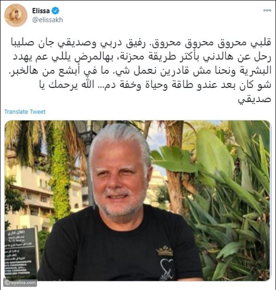 بكلمات مبكية نعى نجوم لبنان الراحل جان صليبا