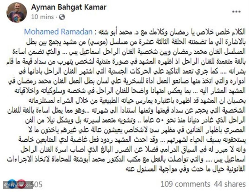 إهانة مسلسل موسي لإسماعيل ياسين أمام التحقيق بنقابة المهن التمثيلية