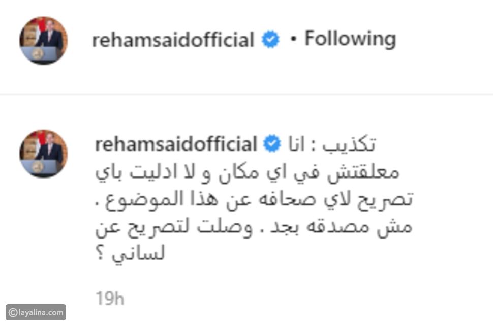 ريهام سعيد تنفي تعليقها على حكم حبس سما المصري