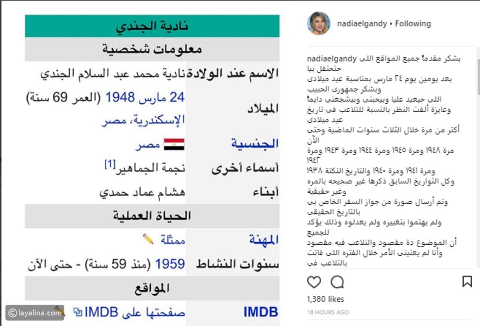 نادية الجندي منفعلة بسبب تاريخ عيد ميلادها